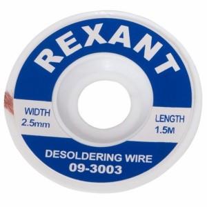 Медная лента (оплетка) для удаления припоя  d2.5 ммx1.5 м REXANT