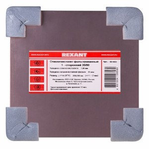 Стеклотекстолит 1-сторонний 200x200x1.5 мм 35/00 (35 мкм) REXANT