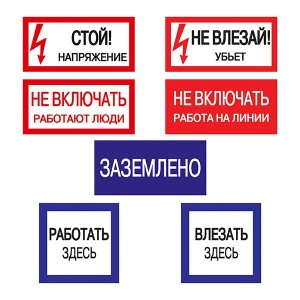 Комплект плакатов безопасности № 1 (7 шт)