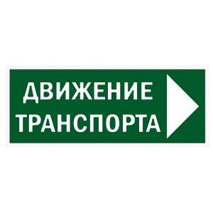 Знак Движение транспорта направо 350х124мм для ССА TDM