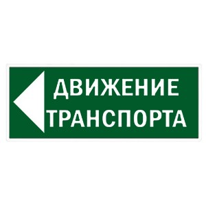 Знак Движение транспорта налево 350х124мм для ССА TDM
